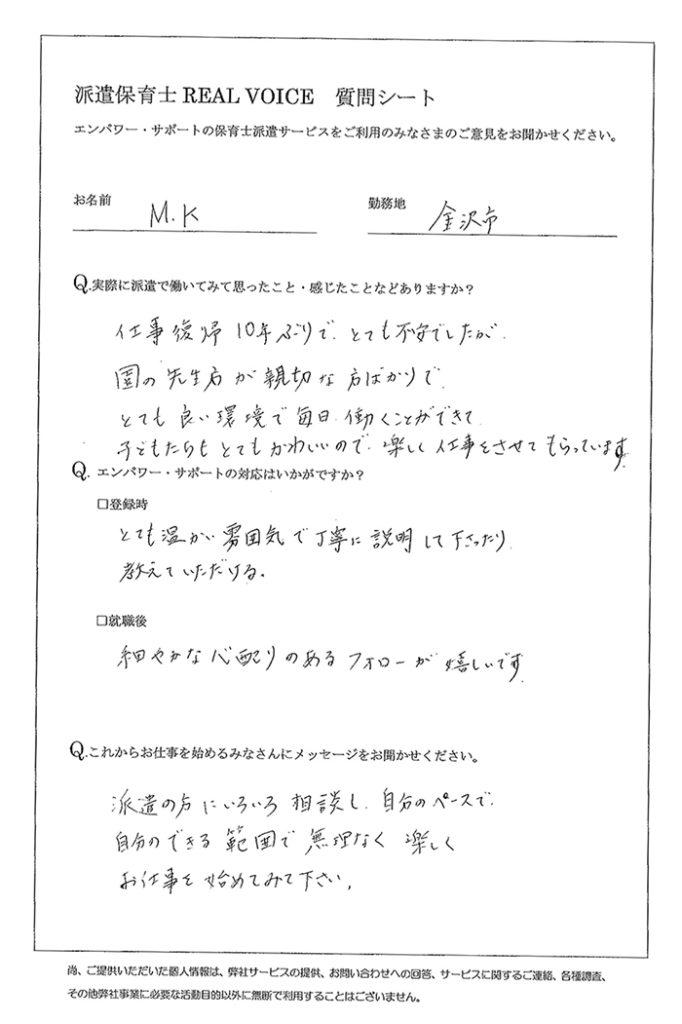 リアルボイスアンケート(MK)さん(金沢市)